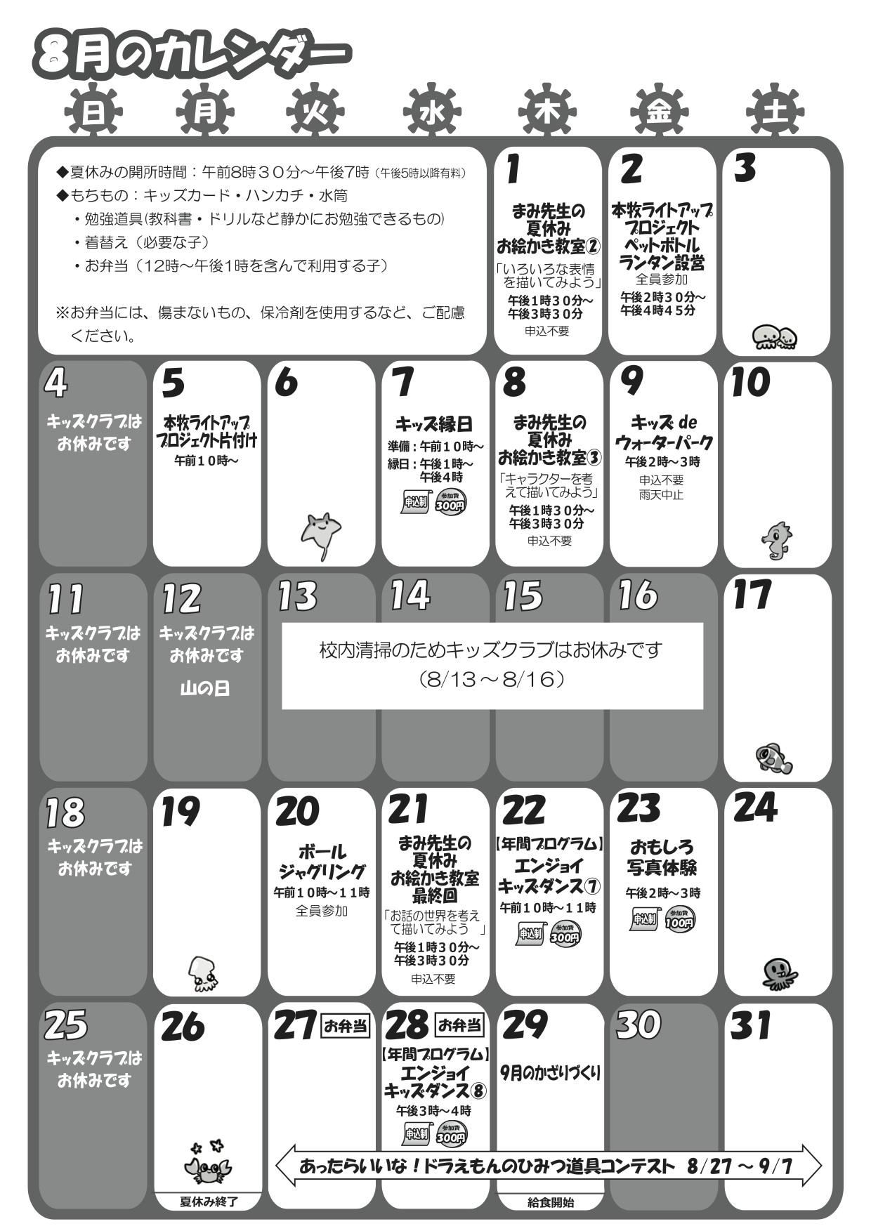 8月のカレンダー