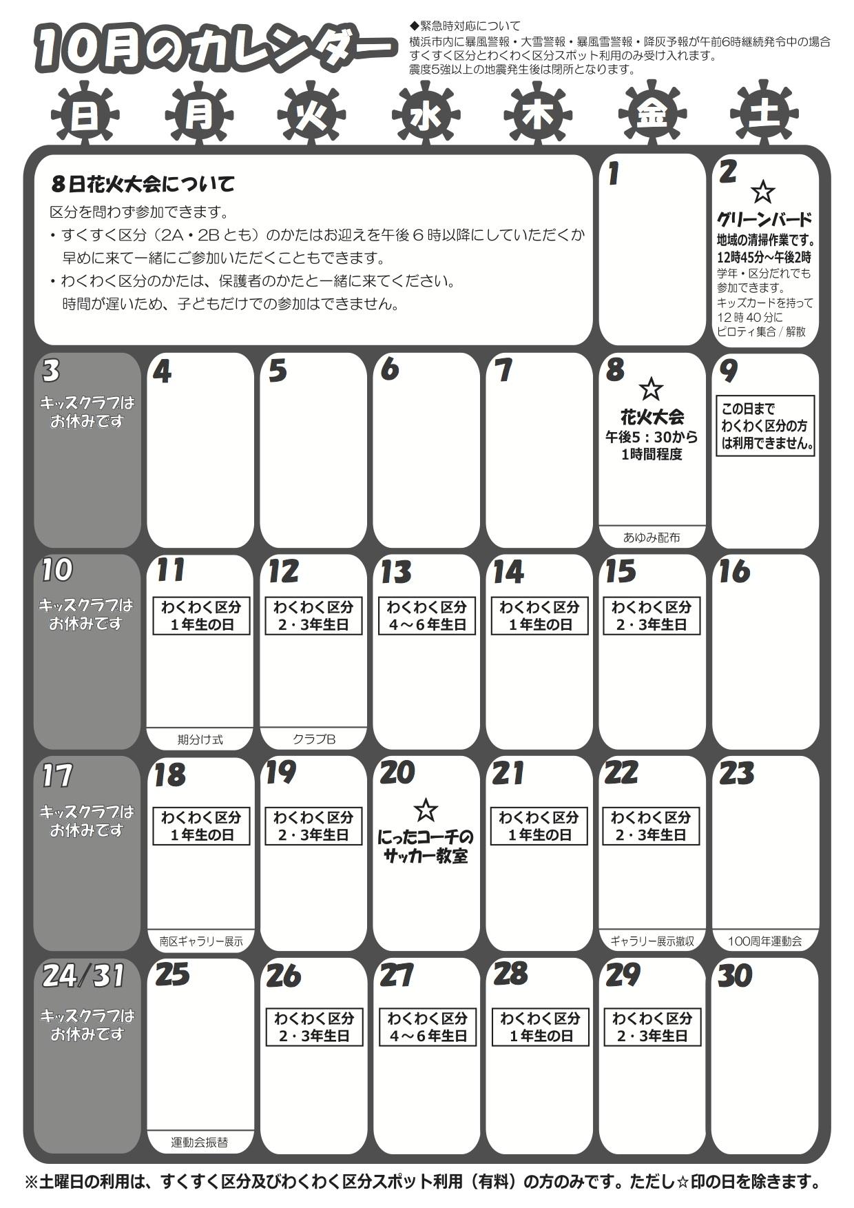 10月のカレンダー