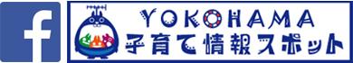 YOKOHAMA子育て情報スポット