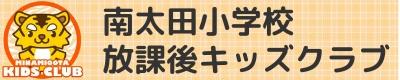 南太田小学校放課後キッズクラブ